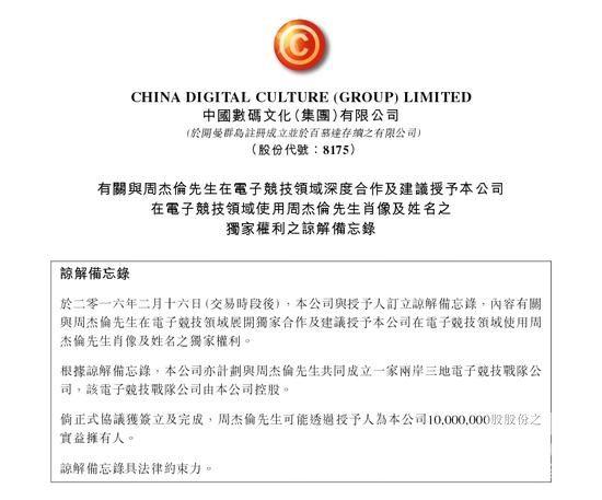 周杰伦进军港股 拟成立电竞公司
