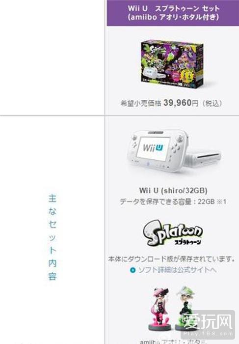 WiiU拒绝停产 《喷射战士》新同捆装将于7月发售