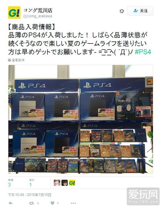 """日本多家零售商表示:PS4即将迎来""""缺货潮"""""""